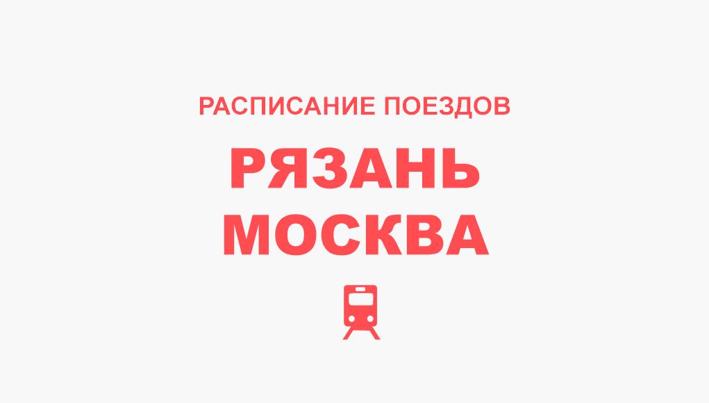 Расписание поездов Рязань - Москва
