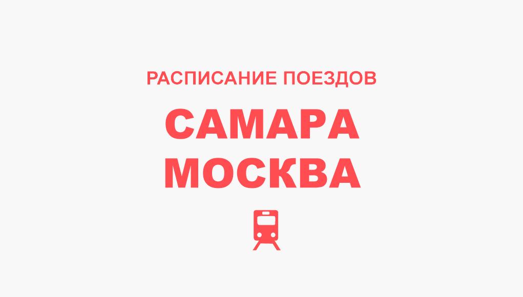 Расписание поездов Самара - Москва
