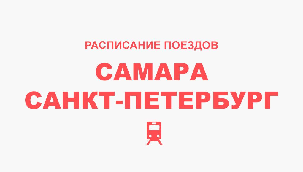 Расписание поездов Смоленск - Санкт-Петербург