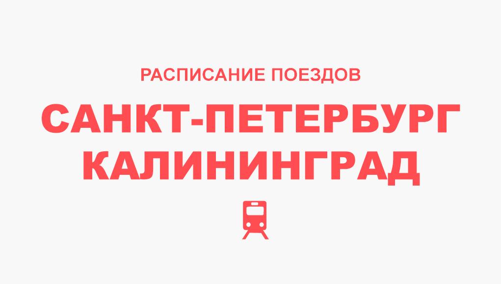 Расписание поездов Санкт-Петербург - Калининград