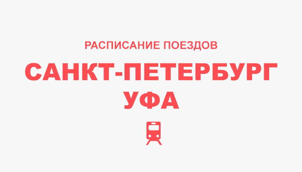Расписание поездов Санкт-Петербург - Уфа