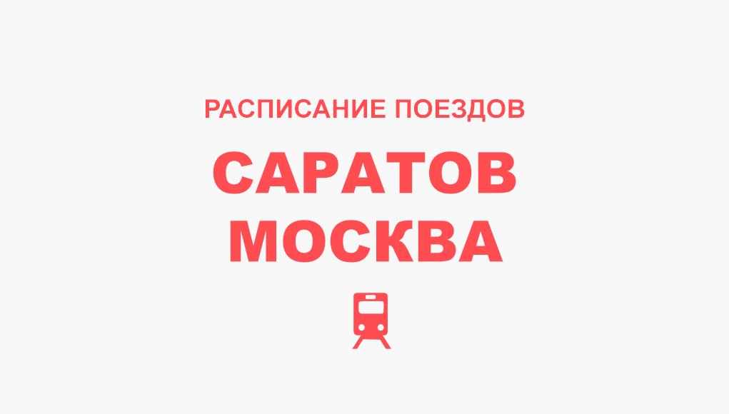Расписание поездов Саратов - Москва