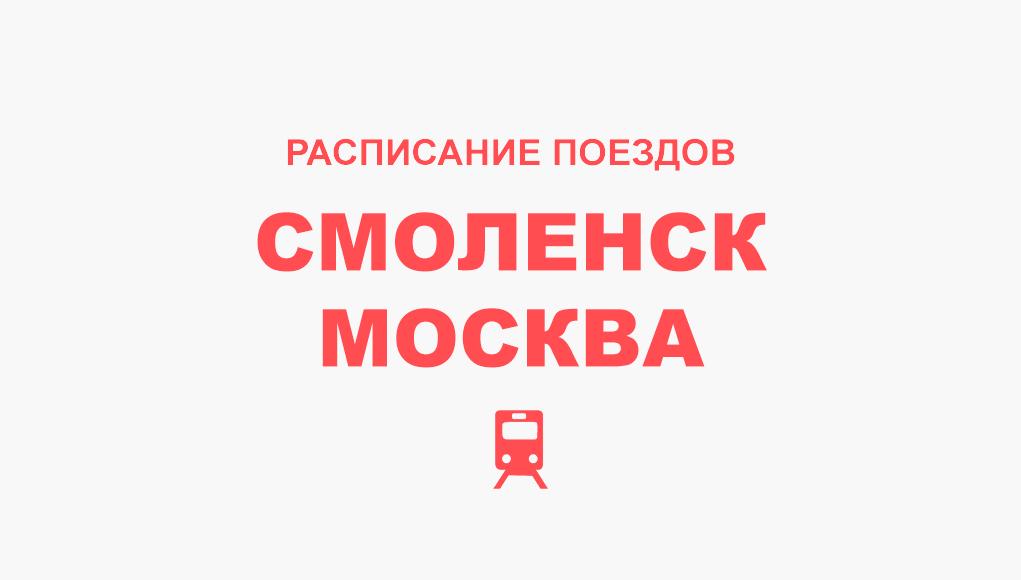 Расписание поездов Смоленск - Москва