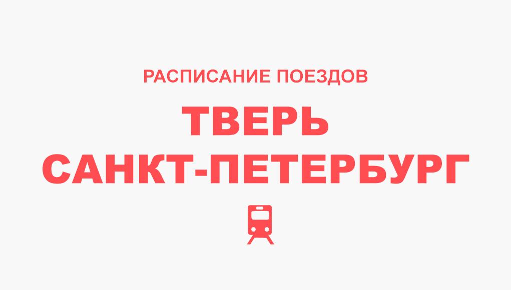 Расписание поездов Тверь - Санкт-Петербург