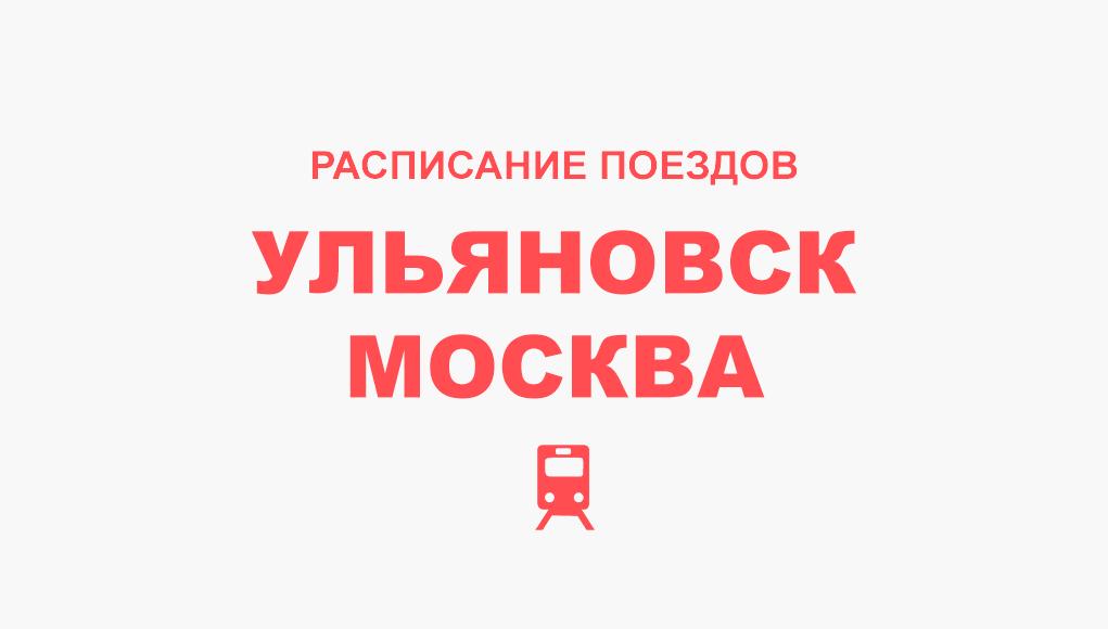Расписание поездов Ульяновск - Москва
