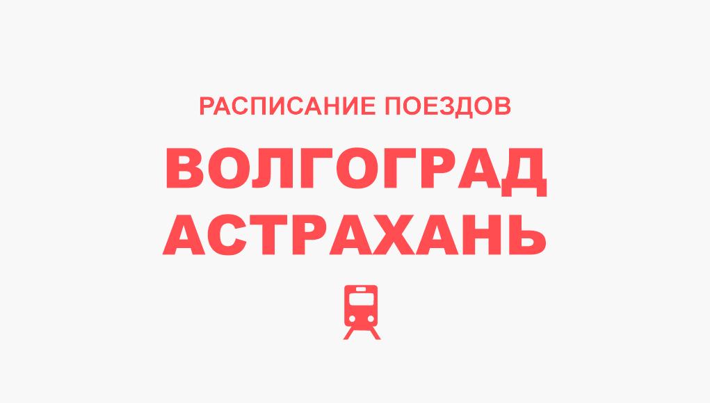 Расписание поездов Волгоград - Астрахань