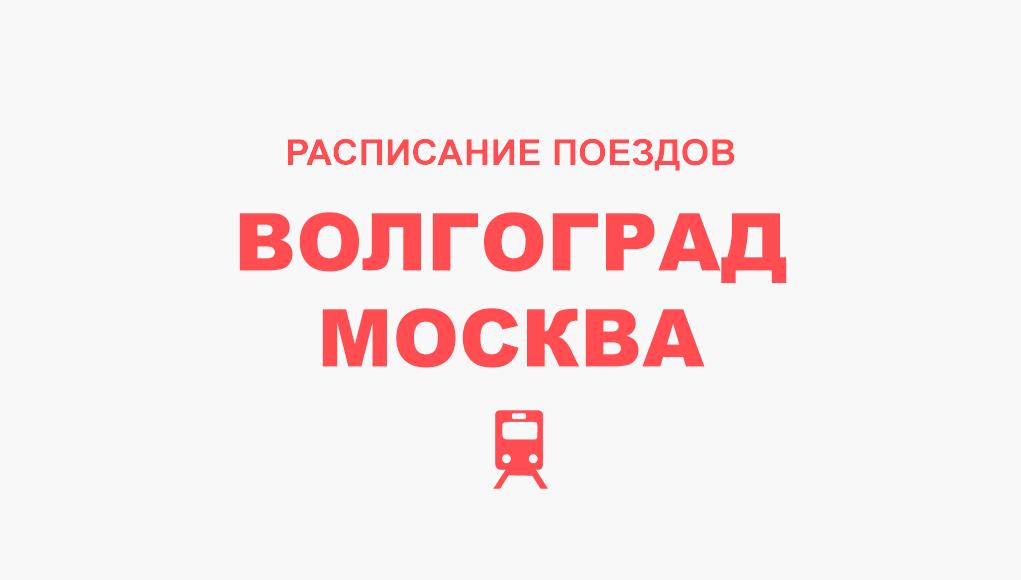 Расписание поездов Волгоград - Москва