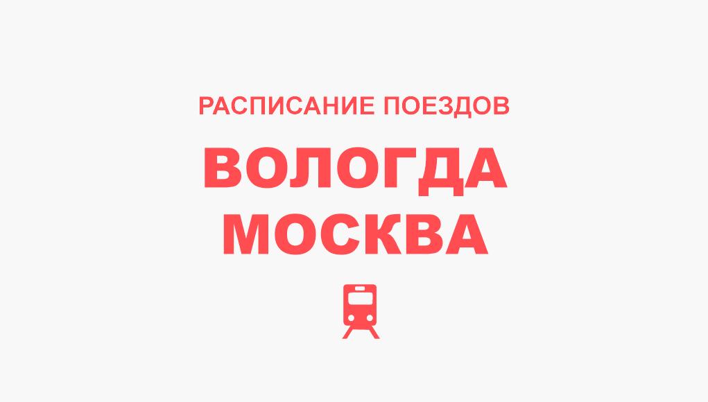 Расписание поездов Вологда - Москва