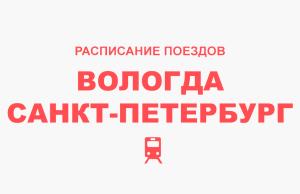 Расписание поездов Вологда - Санкт-Петербург