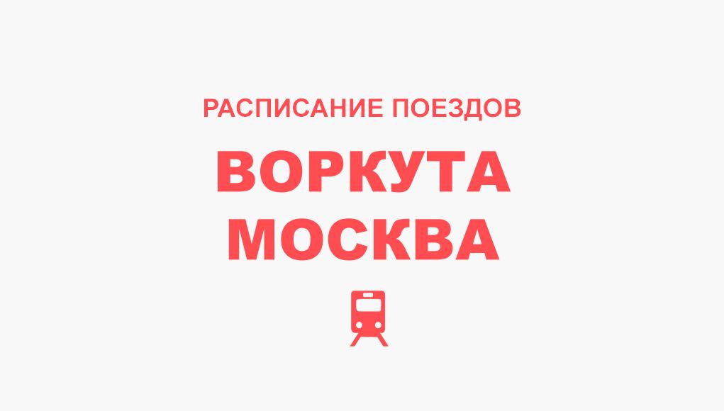Расписание поездов Воркута - Москва