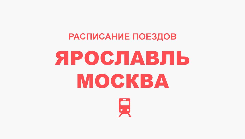 Расписание поездов Ярославль - Москва