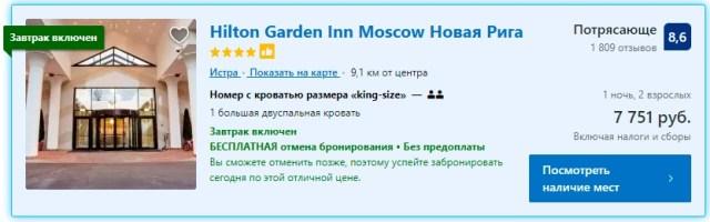 Hilton Garden Inn Moscow Новая Рига 4*