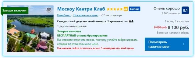 Москоу Кантри Клаб 5*