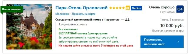 Парк-Отель Орловский 5*
