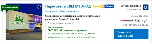 Парк-отель ЗВЕНИГОРОД 3*