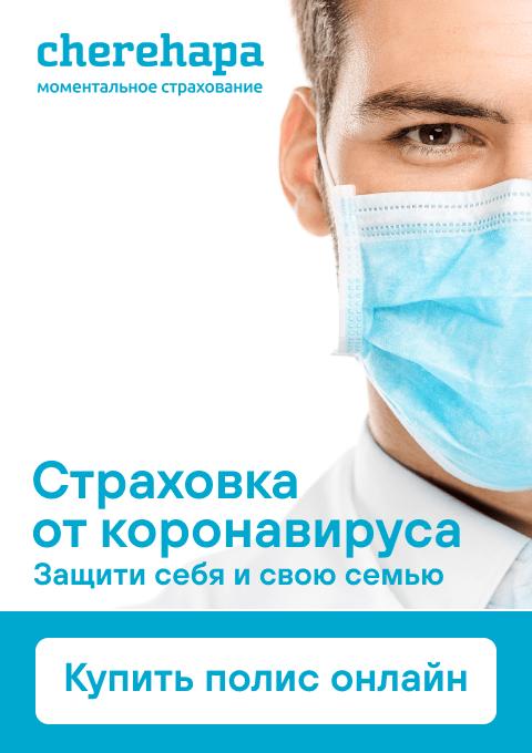 Финансовая поддержка в случае выявления коронавирусной инфекции COVID-19