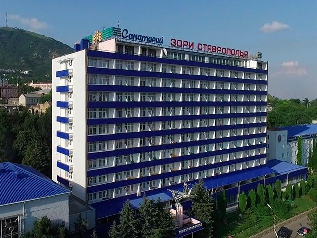 Санаторий Зори Ставрополья Пятигорск