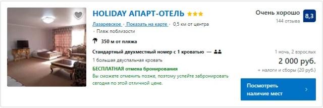 HOLIDAY АПАРТ-ОТЕЛЬ 3* Лазаревское