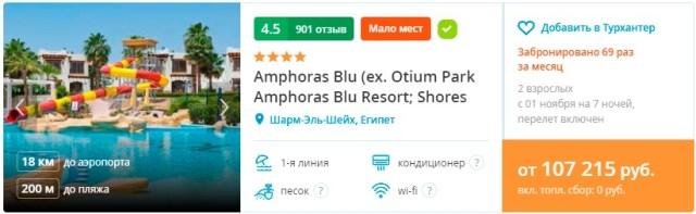 Amphoras Blu 4* Шарм-эль-Шейх