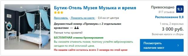 Бутик-Отель Музея Музыка и время 3* Ярославль