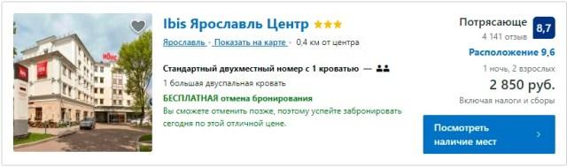 Ibis Ярославль Центр 3* Ярославль