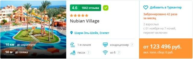 Nubian Village 5* Шарм-эль-Шейх