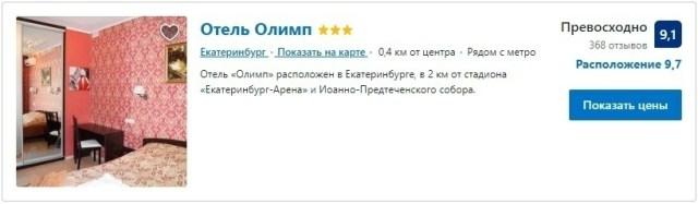 Отель Олимп 3* Екатеринбург