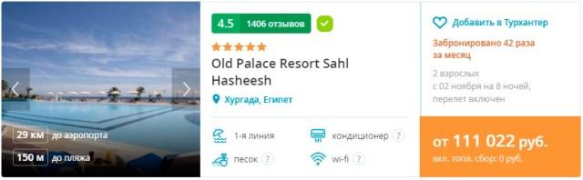 Old Palace Resort Sahl Hasheesh 5* Хургада