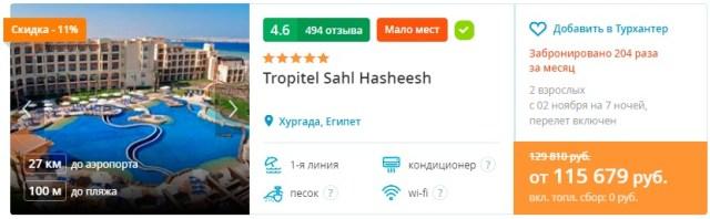 Tropitel Sahl Hasheesh 5* Хургада
