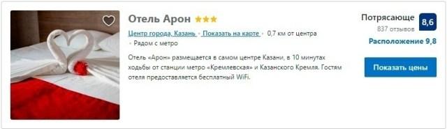 Отель Арон 3* Казань