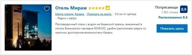 Отель Мираж 5* Казань