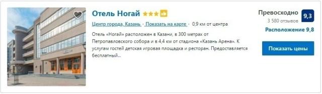 Отель Ногай 3* Казань