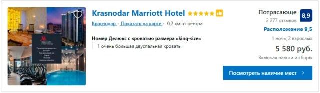 Krasnodar Marriott Hotel 5* Краснодар