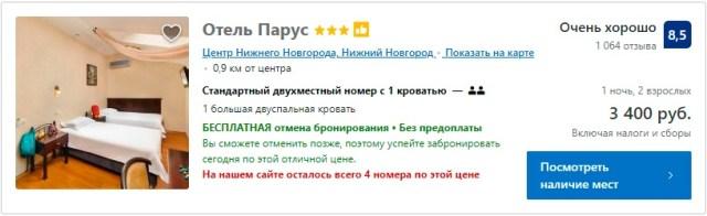 Отель Парус 3* Нижний Новгород