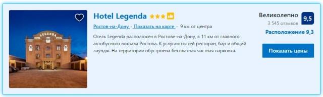 Отель Legenda 3* Ростов-на-Дону