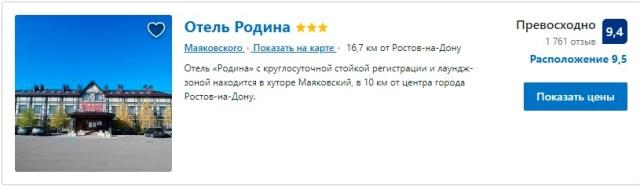 Отель Родина 3* Ростов-на-Дону