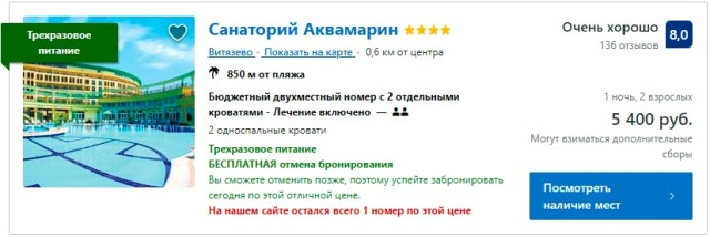 Санаторий Аквамарин 4* Витязево