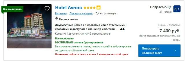 Отель Аврора 4* Витязево