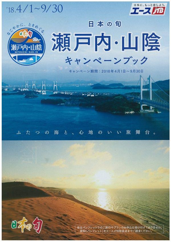 日本の旬瀬戸内・山陰