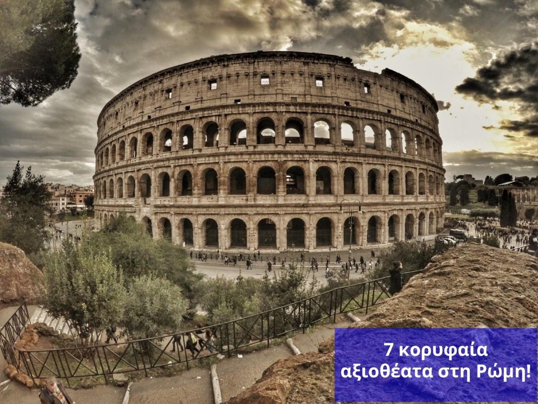 Ρώμη Κολοσσαιο