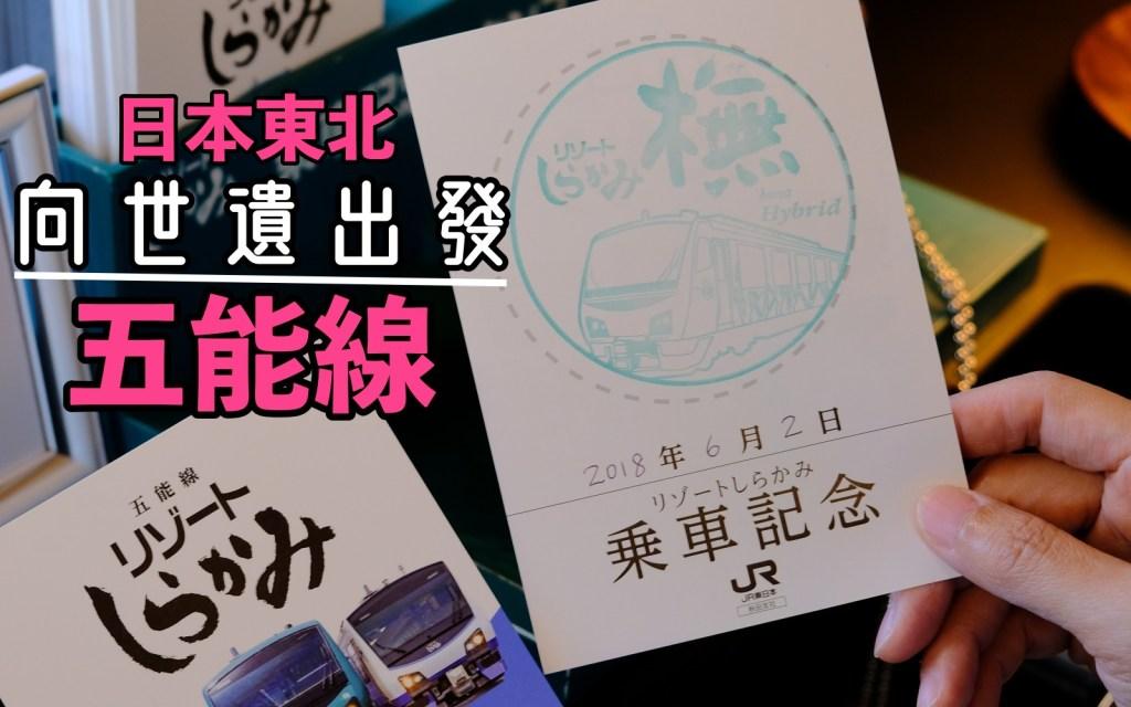 東日本JR五能線的紀念蓋印。