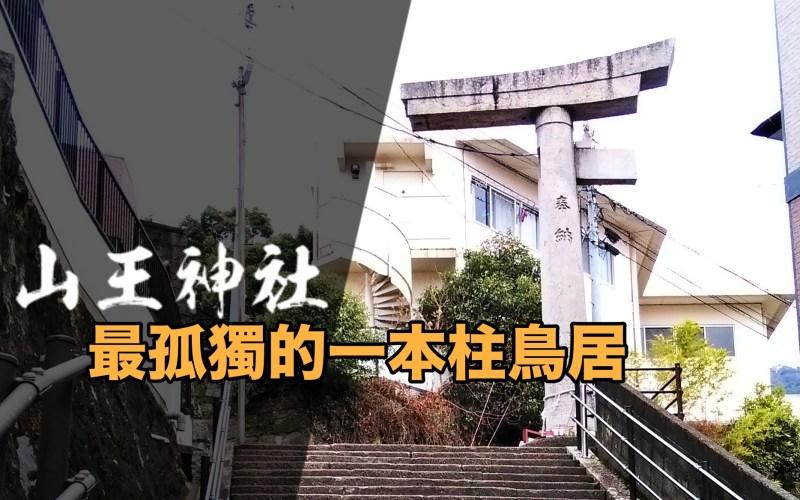 長崎原爆   不倒山王的一本柱