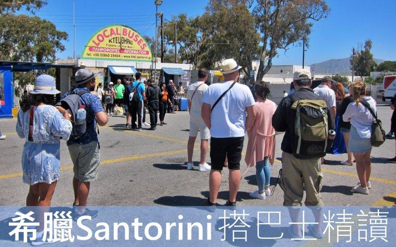 交通通識:希臘聖托里尼(Santorini) 巴士二三事