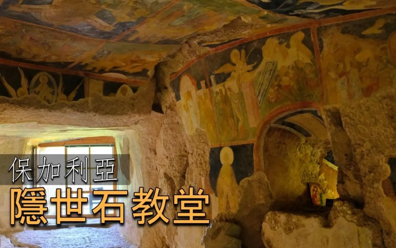 隱世石室教堂 – Rock-hewn Churches of Ivanovo