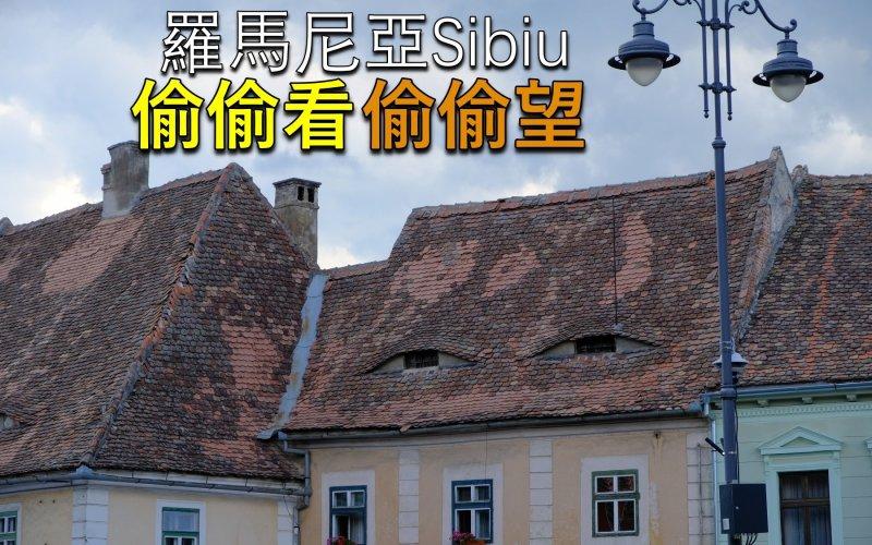羅馬尼亞Sibiu 屋有眼