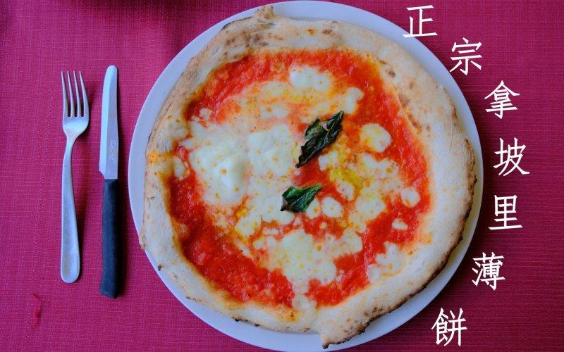 意大利拿坡里薄餅(Neapolitan Pizza) 品味非物質文化遺產