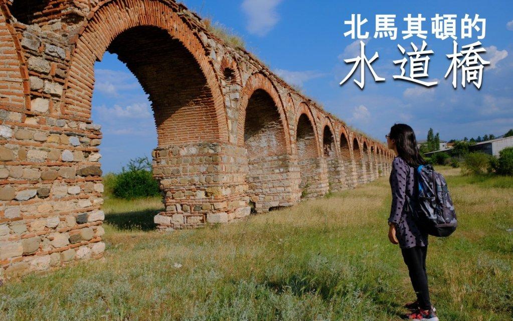 macedonia_aqueduct