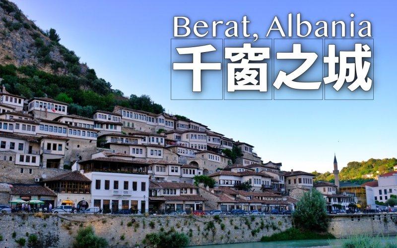 千窗為記 – 阿爾巴尼亞(Albania)培拉特(Berat)