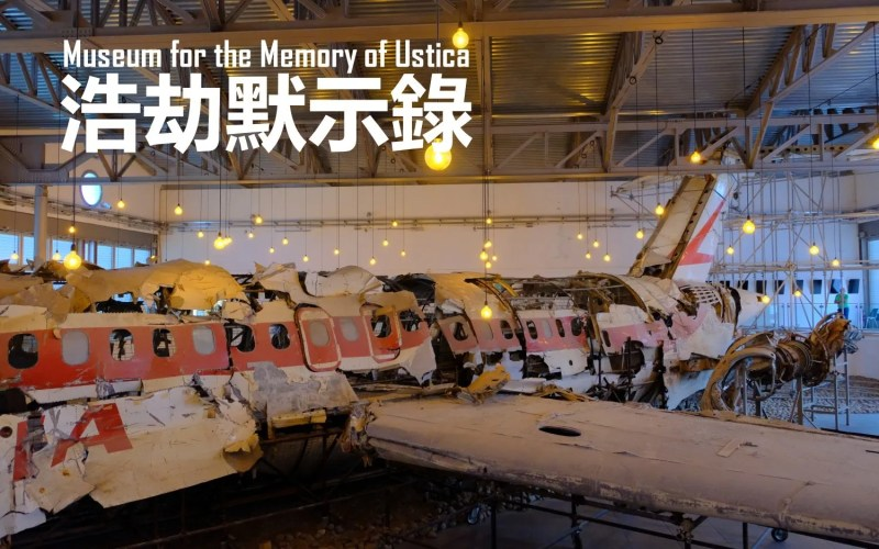 Read more about the article 博洛尼亞 Museum for the Memory of Ustica 浩劫默示錄