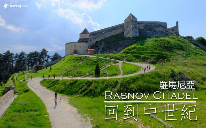 羅馬尼亞 拉斯諾夫城堡 (Rasnov Citadel)- 回到中世紀